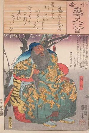 歌川国芳: Kan'u in a Dragon Patterned Robe - Ronin Gallery