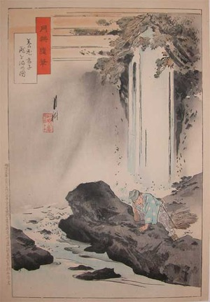 Gekko: Yoro Waterfall - Ronin Gallery