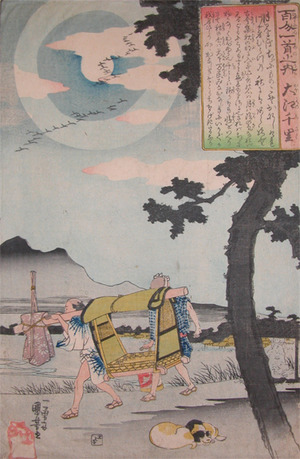 歌川国芳: Oe no Chisato - Ronin Gallery