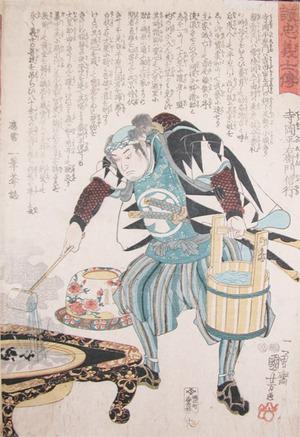 歌川国芳: Teraoka Heiemon Nobuyuki - Ronin Gallery