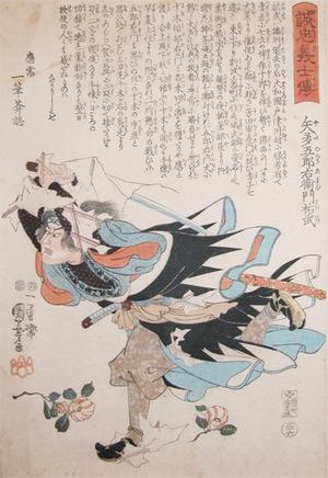 歌川国芳: Yata Goroyemon Suketake - Ronin Gallery