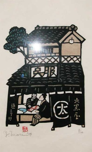 Mori Yoshitoshi: Kimono SHop Daikokuya - Ronin Gallery
