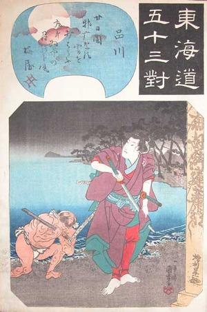 歌川国芳: Shinagawa - Ronin Gallery