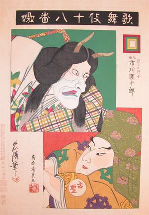Tadakiyo: Danjuro as a Female Demon - Ronin Gallery