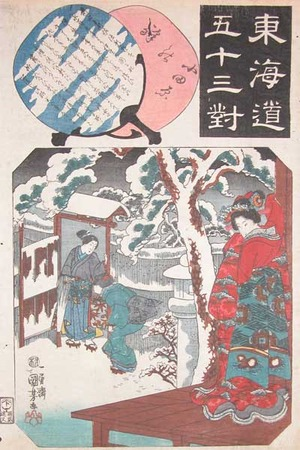 歌川国芳: Odawara - Ronin Gallery