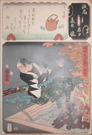 歌川国芳: The Ronin, Nimura Jirozaemon Kanetsune - Ronin Gallery