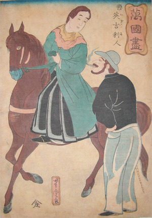 Utagawa Yoshitora: English Couple - Ronin Gallery