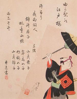 Torii Kiyotada I: Sukeroku - Ronin Gallery
