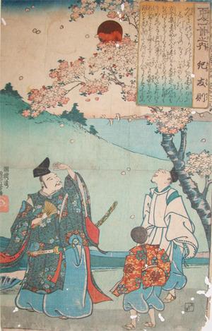 歌川国芳: Ki no Tomonori - Ronin Gallery