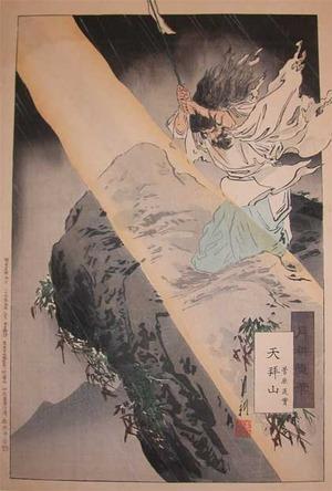Gekko: The God of Calligraphy, Sugawara no Michizane - Ronin Gallery