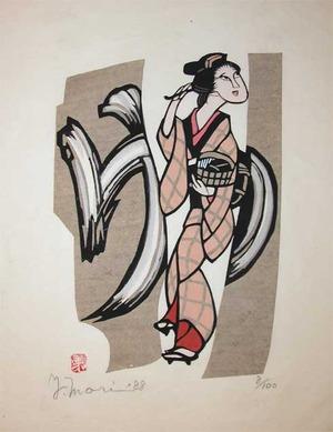 Mori Yoshitoshi: Bath House - Ronin Gallery