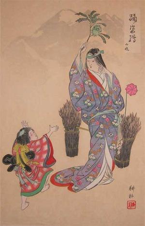 Koun: Yamauba, the Mountain Woman, and Child - Ronin Gallery
