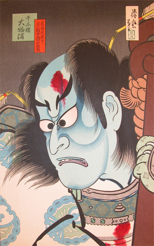 鳥居清忠: The Ghost of Tomomori - Ronin Gallery