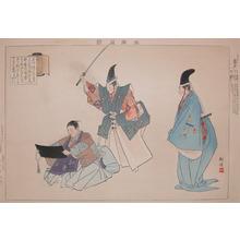 Tsukioka Kogyo: Morihisa - Ronin Gallery