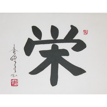 Shoho: Sakae: Prosperity - Ronin Gallery