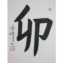 Shoho: Usagi: Rabbit - Ronin Gallery