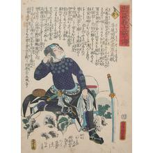 歌川芳虎: Ushioda Masanojo Minamoto no Takanori - Ronin Gallery