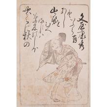 勝川春章: Bunya no Yasuhide - Ronin Gallery