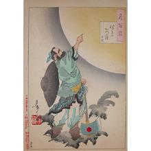 Tsukioka Yoshitoshi: Cassia Tree Moon - Ronin Gallery