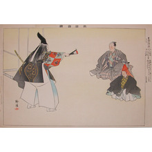 月岡耕漁: Ikuta Atsumori - Ronin Gallery