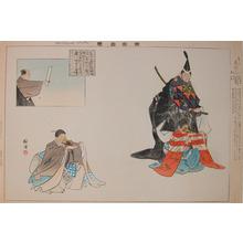 Tsukioka Kogyo: Shunei - Ronin Gallery