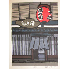 Nishijima: In the Early Afternoon - Ronin Gallery