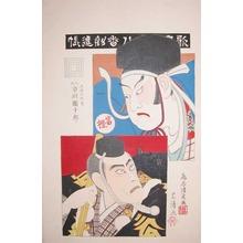 Tadakiyo: Ichikawa Danjuro - Benkei - Ronin Gallery