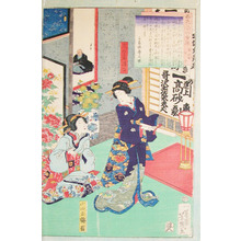 落合芳幾: Haru and Umekichi - Ronin Gallery