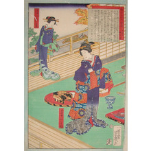 Ochiai Yoshiiku: Oyone and Tama - Ronin Gallery