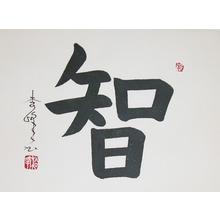Shoho: Chi: Wisdom - Ronin Gallery