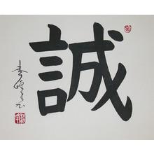 Shoho: Makoto: Sincerely - Ronin Gallery