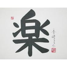 Shoho: Raku: Fun - Ronin Gallery