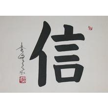 Shoho: Shin: Belief - Ronin Gallery