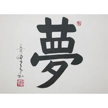 Shoho: Yume: Dream - Ronin Gallery