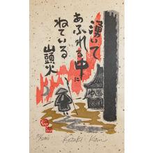 Kozaki: Hot Spring - Ronin Gallery