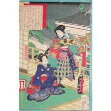 Ochiai Yoshiiku: Sei and Oito - Ronin Gallery