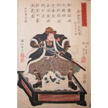Utagawa Yoshitora: Hara Goemon Mototatsu - Ronin Gallery