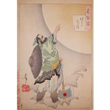 Tsukioka Yoshitoshi: Cassia Tree Moon: Wu Gang - Ronin Gallery