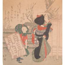 Katsushika Hokusai: New Year's Kite - Ronin Gallery
