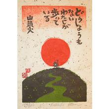 Kozaki: Worthless I, Walking - Ronin Gallery