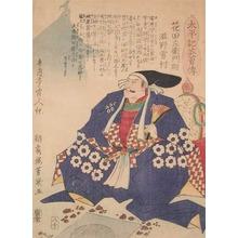 Ochiai Yoshiiku: Hanada Saemon Yukimura - Ronin Gallery