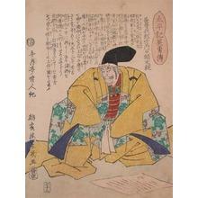 Ochiai Yoshiiku: Nagasoga Motochika - Ronin Gallery