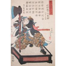 Utagawa Yoshitora: Chikamatsu Kanroku Yukishige - Ronin Gallery