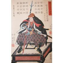 Utagawa Yoshitora: Yoshida Chuemon Kanesuke - Ronin Gallery