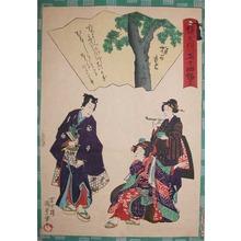 Utagawa Kunisada II: Shigamoto, Beneath the Oak: Chapter 46 - Ronin Gallery