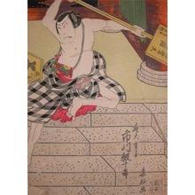 Katsukawa Shunko: Kabuki Actor Ichikawa Ebijuro - Ronin Gallery