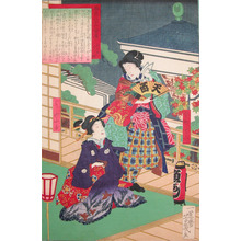 Ochiai Yoshiiku: Manrin Restaurant - Ronin Gallery