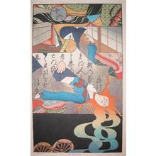 Okamoto: Imayo - Ronin Gallery