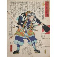 Utagawa Yoshitora: Kataoka Gengoemon Minamoto no Takafusa - Ronin Gallery
