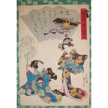 二代歌川国貞: Otome, The Maidens: Chapter 21 - Ronin Gallery